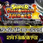 Super Dragon Ball Heroes Season 2 Premiere Episode Title And Synopsis Revealed