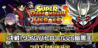 Super Dragon Ball Heroes Season 2 Premiere