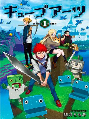 Seven Seas Entertainment Licenses Sarazanmai Novel, Cube Arts, and Unicorns Aren't Horny Manga