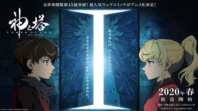 Tower of God Anime Confirmed With Official Key Visual