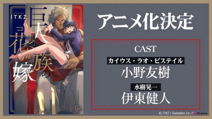 The Titan's Bride Boys-Love Manga Gets Anime