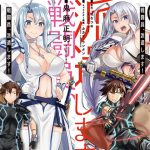 Combatants Will Be Dispatched! Novel Gets TV Anime