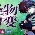 Kemono Jihen TV Anime Reveals The Key Visual And Main Staff