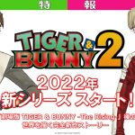 Tiger and Bunny Gets Season 2 in 2022