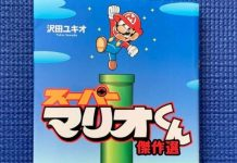 Viz Media Licensed Super Mario Manga Mania