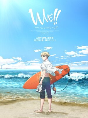 WAVE!! Surfing Yappe! Confirmed For A Trilogy Anime Film