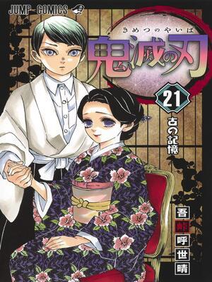 Demon Slayer Final Manga Volume 21 Sells Amazing 2 Million in Just 3 Days