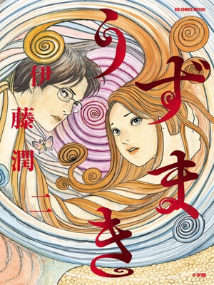 Uzumaki Reveals Episode 1 Full Cast Members