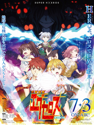 Super HxEros TV Anime Is Listed With 12 Episodes