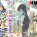 Viz Media Licenses: Dr. Stone Reboot: Byakuya, Beast Complex, Lovesickness: Junji Ito Story Collection Manga
