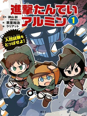 Attack on Titan Gets A New Book For Children With Armin as Detective