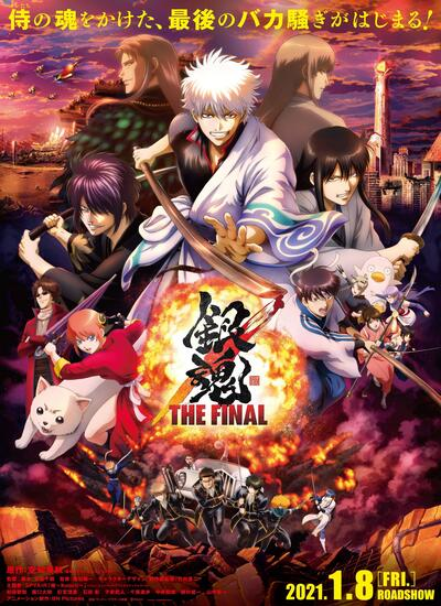 Gintama The Final Film Releases First Official Trailer
