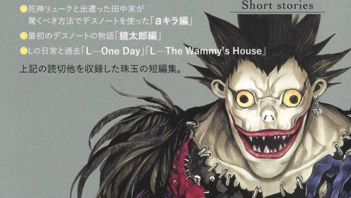 Death Note: A Collection of Short Stories